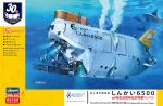 1-72-Manned-Submersible-Research-Vehicle-Shinkai