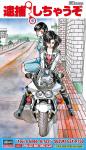 1-12-You-re-Under-Arrest-Suzuki-GSX-R750-Police-Motorcycle-Specification