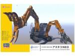1-35-Hitachi-Construction-Machinery-Astaco-NEO-Double-Arm-Working-Machine