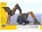 1-35-Hitachi-Construction-Machinery-Astaco-NEO-Double-Arm-Working-Machine