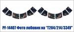 1-144-T204-214-334U-Windshield