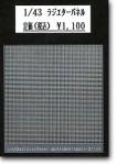 RARE-1-43-Radiator-Panel-SALE