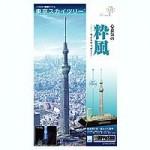 1-3000-Tokyo-Sky-Tree-Blue