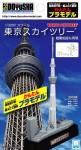 1-3000-Easy-Plastic-Model-Tokyo-Skytree