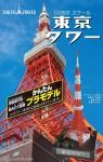 1-2000-Easy-Plastic-Model-Tokyo-Tower