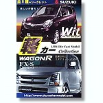 1-64-Suzuki-Wagon-R-Limited-and-Wit-MR-Wagon-1-Box-10pcs