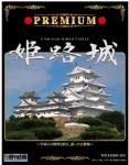 1-500-Premium-Himeji-Castle