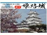 1-500-New-Born-Himeji-Castle