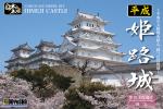 1-500-Heisei-Himeji-Castle-Hakuro-jo