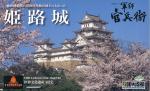1-500-Kuroda-Kanbei-Himeji-Castl-w-Original-Goods-Limited