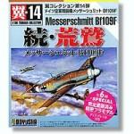 1-100-Messerschmitt-Bf109F-II-1-Box-12pcs