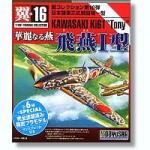 1-100-IJA-Hien-1-Box-12pcs
