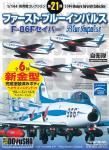 1-144-F-86F-Sabre-First-Blue-Impulse-1Box-12pcs