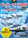 1-144-JASDF-T-4-Blue-Impulse-1-Box-12pcs