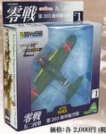 1-72-A6M5c-Type-0-Model-52c-Hei-203rd-IJN-Squadron