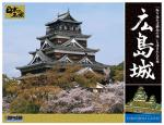 1-350-Deluxe-Hiroshima-Castle