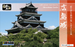 1-350-Standard-Hiroshima-Castle