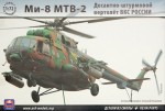 1-72-Mil-Mi-8-MTV-2-Russian-assault-helicopter-+-resin