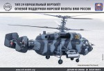 1-72-Russian-naval-support-helicopter-Type-29-+-resin