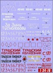1-35-Decals-for-T-34-76