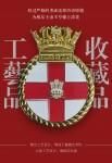 1-700-HMS-Prince-of-Wales-Badge