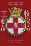 1-700-HMS-Prince-of-Wales-Badge