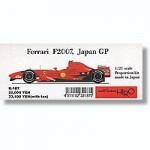 1-20-Ferrari-F2007-Japan-Grand-Prix