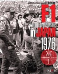 JOE-HONDA-Racing-Pictorial-21-F1-World-Championship-in-Japan-1976