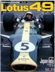JOE-HONDA-Racing-Pictorial-26-Lotus-49-1967
