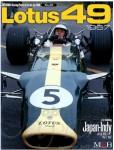 JOE-HONDA-Racing-Pictorial-26-Lotus-49-1967