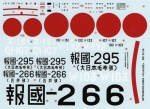 1-32-Mitsubishi-A5M4-Claude-Oishi-Soryu-FS-W-103-1938