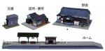 1-150-Building-Collection-073-3-Commuter-Rail-Station-and-Accessories-Set-3