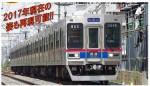 1-150-Train-Collection-Keisei-Electric-Railway-Type-3500-Renewed-Design-Unit-3532-4-Cars-Set-A