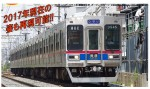 1-150-Train-Collection-Keisei-Electric-Railway-Type-3500-Renewed-Design-Unit-3544-4-Cars-Set-B