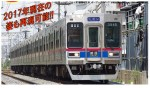 1-150-Train-Collection-Keisei-Electric-Railway-Type-3500-Renewed-Design-Unit-3520-Unit-3552-6-Cars-Set