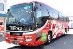1-150-The-Bus-Collection-Bihoku-Traffic-Carp-Wrapping-Bus