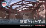 1-144-DCM01-Dio-Com-Destroyed-Factory