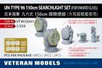 1-350-IJN-TYPE-96-150cm-SEARCHLIGHT-SETFOR-YAMATO-CLASS