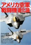 The-Evolution-of-USAF-Jet-Fighter-1942-2010