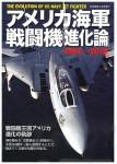 The-Evolution-of-USAF-Jet-Fighter-1944-2010