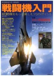 Fighter-Guide-Notice-to-Airmen-November-2012-Extra