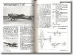 All-Regular-Formed-Aircraft-in-IJA
