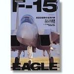 Boeing-F-15-Eagle
