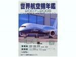The-World-Aircraft-Annual-2007-208