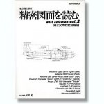 Aircraft-Drawings-Best-Selection-Vol-2