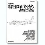 Aircraft-Drawings-Best-Selection-Vol-3