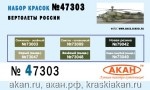 Helicopters-of-Russia