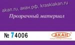 FIRST-COAT-FOR-PLASTIC-NOT-GROUND-15ml-svetlefialovy-akrylovy-primer