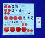 1-72-Donated-Birds-III-Houkoku-6x-camo