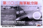1-72-302nd-KOKUTAI-19x-camo